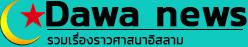Dawa news
