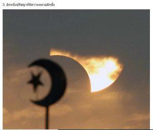 อิสลามกับ สัญลักษณ์ ดาว-เดือน